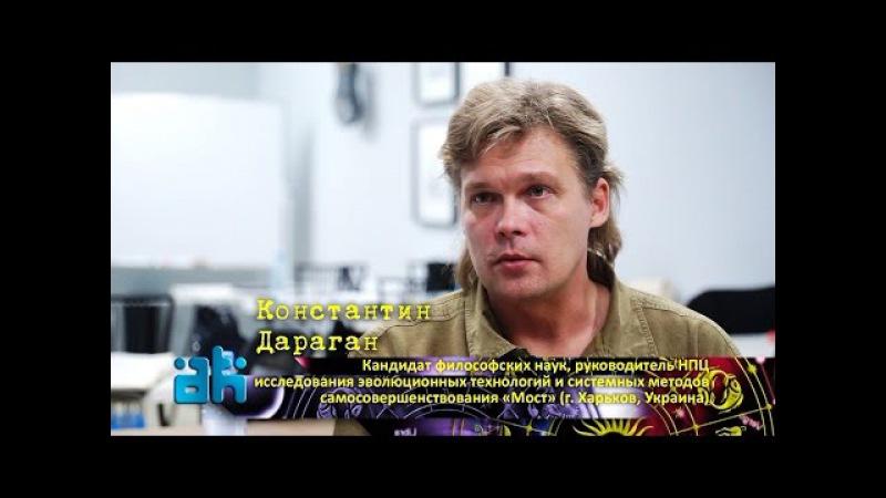 Константин Дараган © Академия Анель Кулубаевой Семинар 'Астромагия'