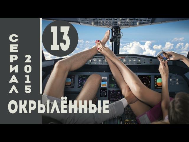 Окрылённые 2015 HD Мелодрама Комедия Серия 13