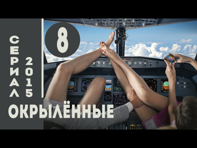 Окрылённые 2015 HD Мелодрама Комедия Серия 8