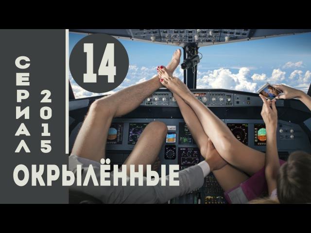 Окрылённые 2015 HD Мелодрама Комедия Серия 14