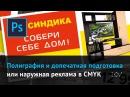 Полиграфия и допечатная подготовка или наружная реклама в CMYK