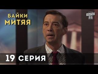 Сериал Байки Митяя 1 сезон 19 серия из 20 (2012) комедия
