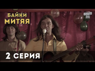 Сериал Байки Митяя 1 сезон 2 серия из 20 (2012) комедия