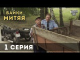 Сериал Байки Митяя 1 сезон 1 серия из 20 (2012) комедия