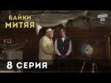 Сериал Байки Митяя 1 сезон 8 серия из 20 (2012) комедия