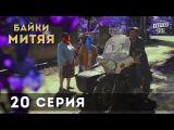 Сериал Байки Митяя 1 сезон 20 серия из 20 (2012) комедия