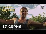Сериал Байки Митяя 1 сезон 17 серия из 20 (2012) комедия