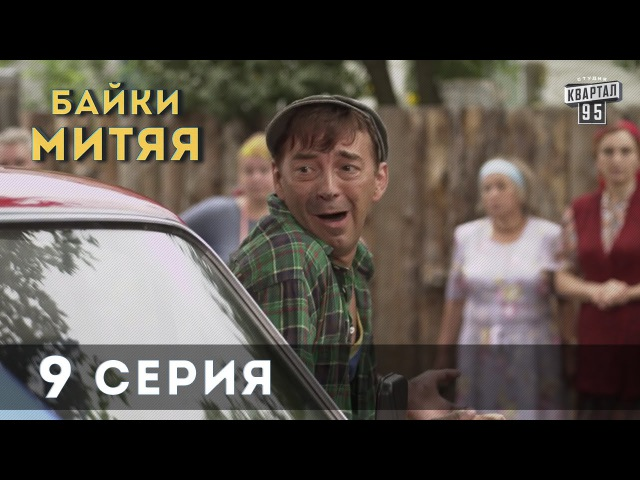 Сериал Байки Митяя 1 сезон 9 серия из 20 2012 комедия