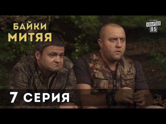 Сериал Байки Митяя 1 сезон 7 серия из 20 (2012) комедия