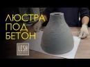 Светильник под бетон Как сделать своими руками студия LESH