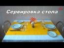 Сервировка стола элементарные понятия