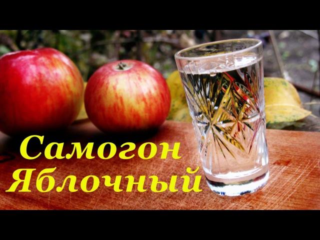Самогон из яблок рецепт Двойная дистилляция смотреть онлайн без регистрации