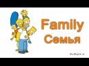 Английские слова - Семья / English words - Family. Английский Для Начинающих