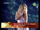 Тина Кароль и Стас Шуринс