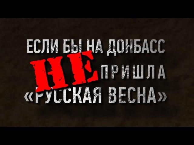 Если бы на Донбасс не пришла русская весна