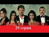Запретная любовь  серия 29 серия.Запретная любовь смотреть все серии на русском языке.