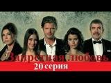 Запретная любовь 20 серия.Запретная любовь смотреть все серии на русском языке