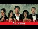 Запретная любовь 23 серия.Запретная любовь смотреть все серии на русском языке