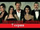 Запретная любовь 7 серия.Запретная любовь смотреть все серии на русском языке