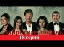 Запретная любовь 18 серия. Запретная любовь смотреть все серии на русском языке