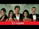 Запретная любовь 12 серия.Запретная любовь смотреть все серии на русском языке