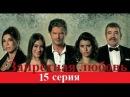 Запретная любовь 15 серия.Запретная любовь смотреть все серии на русском языке
