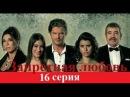 Запретная любовь 16 серия. Запретная любовь смотреть все серии на русском языке