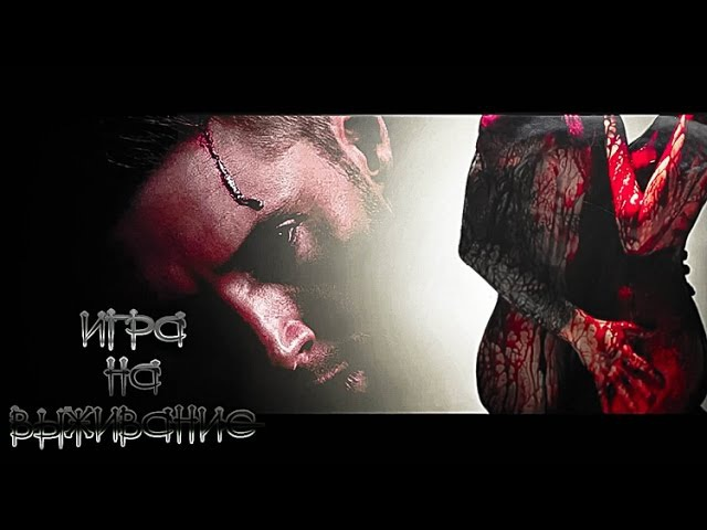 Игра На Выживание - J2, AU, детектив, триллер [БигБэнг-2014]
