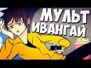 МУЛЬТ-ИВАНГАЙ Анимация
