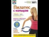 ПИЛАТЕС С КОЛЬЦОМ: доступный и эффективный способ быстро нормализовать вес и быть в форме!