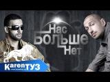 Karen ТУЗ feat Ай-Ман - Нас Больше Нет (Q'FэSt Prod) (Песня)