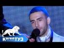 Karen ТУЗ feat. Ай-Ман - Вдыхай В Меня Жизнь (Erevan Live)