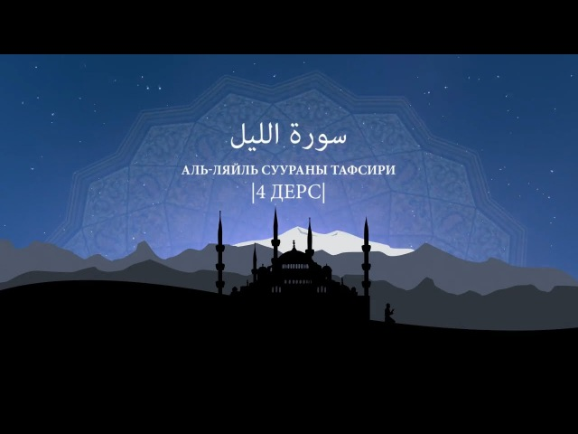Аль-Ляйль суураны тафсири |4 дерс| Батчаланы Мухаммад хаджи