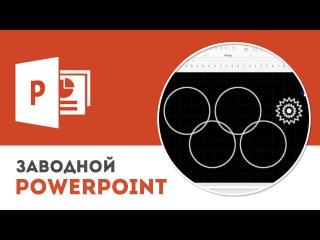 Как работать с фигурами в Microsoft PowerPoint