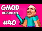 Garry's Mod Смешные моменты (перевод) #40 - Прятки, Майнкрафт, Секретный проход (Gmod)