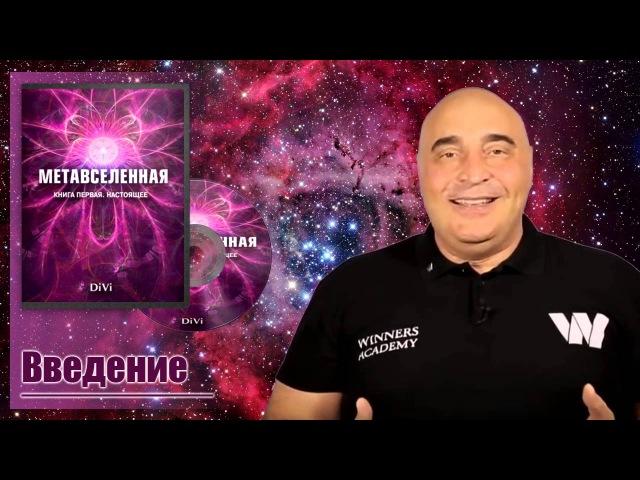 Владимир Довгань аудиокнига Метавселенная Введение. Посвящение.