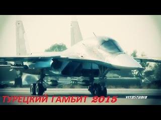 Турецкий гамбит! Идём на Восток 2015. The Turkish gambit! Go East 2015.