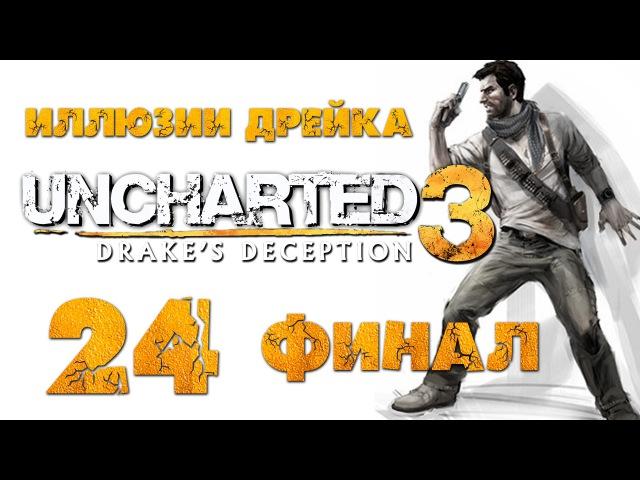 Uncharted 3: Иллюзии Дрейка (Drake's Deception) - Глава 22: Мечтатели [24] ФИНАЛ PS4