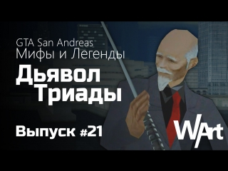 Мифы GTA San Andreas - #21 - Дьявол Триады / Devil Triad