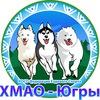 РОСО Федерация Ездового Спорта ХМАО-Югры