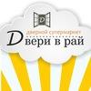 """""""ДВЕРИ В РАЙ """" входные,металлические двери в СПБ"""