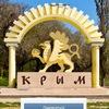 Крым Симферополь Севастополь