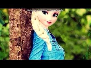 «здравствуй лето» под музыку Патап и Настя - Лето... поцелуи до рассвета... ив глазах морского цвета- утону я от любви!!! =). Pi