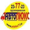 """грузоперевозки Мурманск и область """"АвтоЛЮКС"""""""