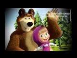 Мультсериал Маша и Медведь смотреть онлайн Masha i MedveDb smotreTb seichas