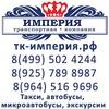 """Транспортная компания """"ИМПЕРИЯ"""""""
