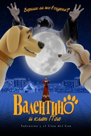 ��������� � ���� ��� / Valentino y el clan del can (2008)