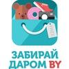 Забирай Даром .BY Минск Минске Отдам