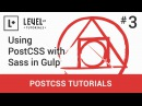 3 Using PostCSS with Sass in Gulp PostCSS Tutorials