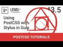 3 5 Using PostCSS with Stylus in Gulp PostCSS Tutorials